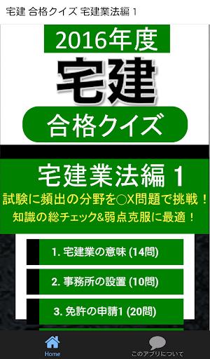 宅建 合格クイズ 宅建業法編 1