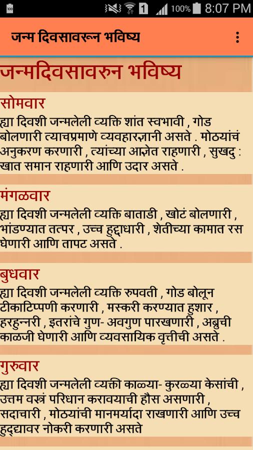 Marathi Baby Name Screenshot
