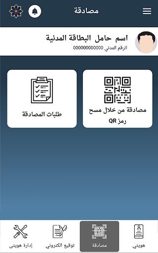Kuwait Mobile ID u0647u0648u064au062au064a 1.4.2 screenshots 5
