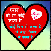 Hindi Shayari 2019 प्यार तो हर कोई करता है.