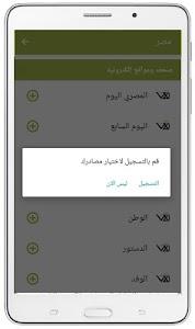 الآن Alaan screenshot 20