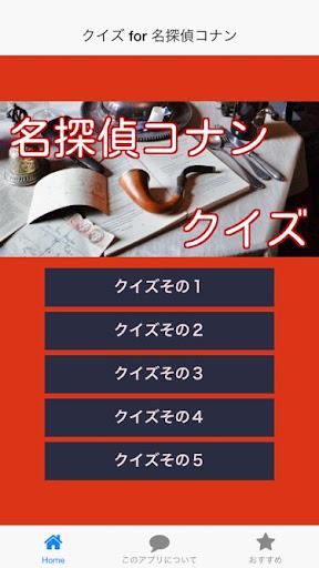 クイズ for 名探偵コナン サンデー アニメ 劇場版で人気