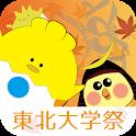 東北大学祭公式アプリ icon
