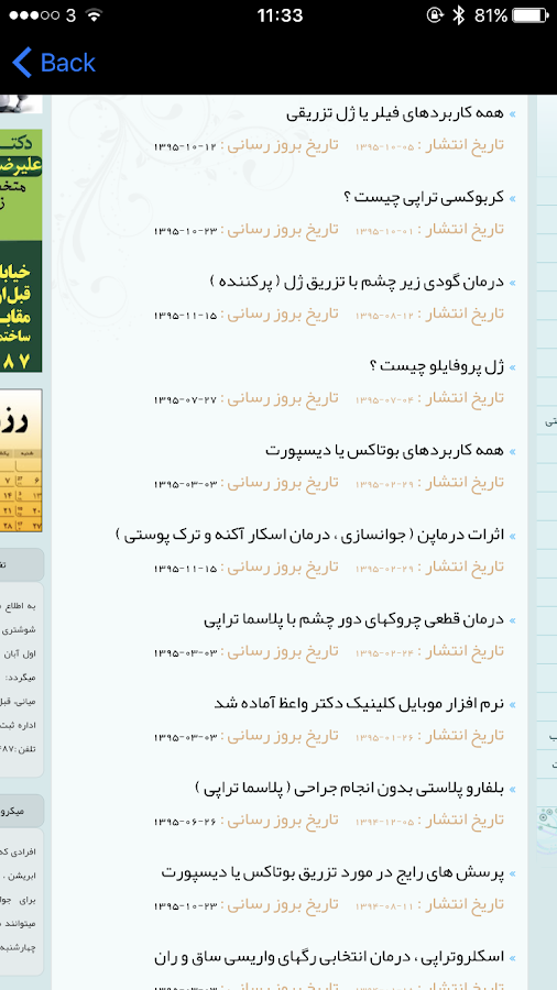 ‫دکترواعظ‬‎- screenshot