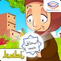 Kisah Nabi Ishaq Interaktif icon