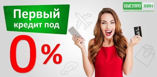 Подать заявку на кредит казань
