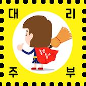 대리주부 (대한민국 1등 일손찾기 앱)