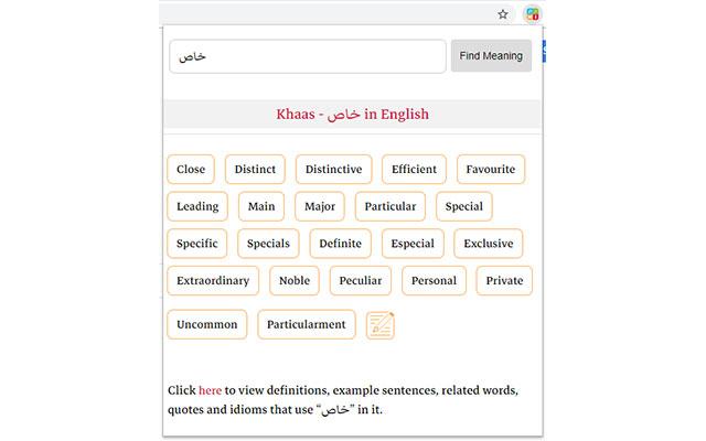 English to Urdu & Urdu to English Translation