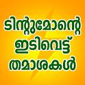 Tintumon Jokes Malayalam icon