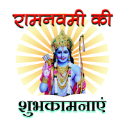 Ram Navami Ki Shubhkamnaye-Happy Ram Navami Wishes