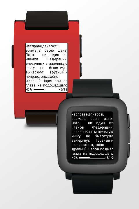 pReader for Pebble