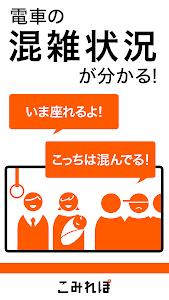 こみれぽ 無料の電車運行状況、遅延情報、混雑状況案内アプリ screenshot 0