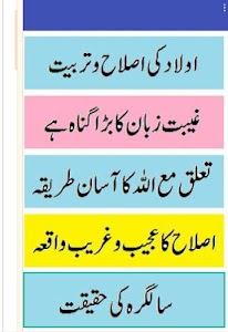 baixar Islahi Khutbat Volume 4 By Maulana taqi usmani APK