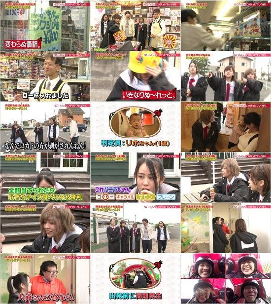 (TV-Variety)(720p) NGT48のにいがったフレンド! ep45 171120