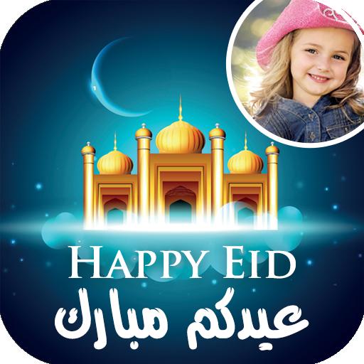 Eid Greeting Cards 1438
