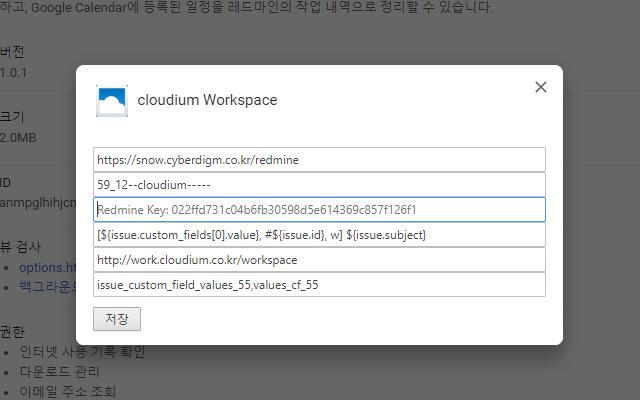 cloudium Workspace