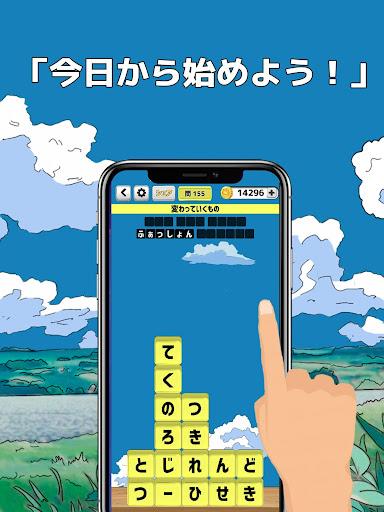 u3082u3058u30d6u30eduff1a1u65e5u300cu305fu3063u305f10u5206u300du3067u982du3092u935bu3048u308bu6587u5b57u30d1u30bau30eb  screenshots 17