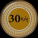 Para 30 - Juz Amma icon