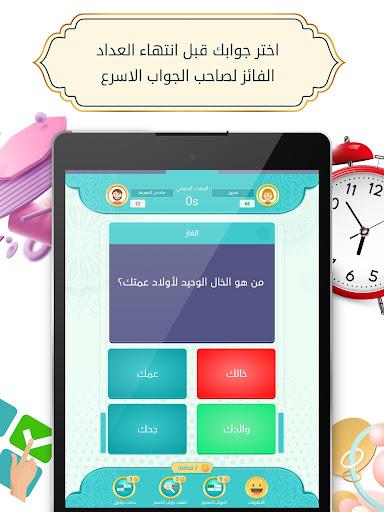 Tahadi Wasla - u062au062du062fu064a u0648u0635u0644u0629  screenshots 17