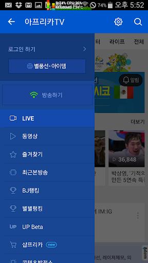 AfreecaTV 2.7.8 Screenshots 2