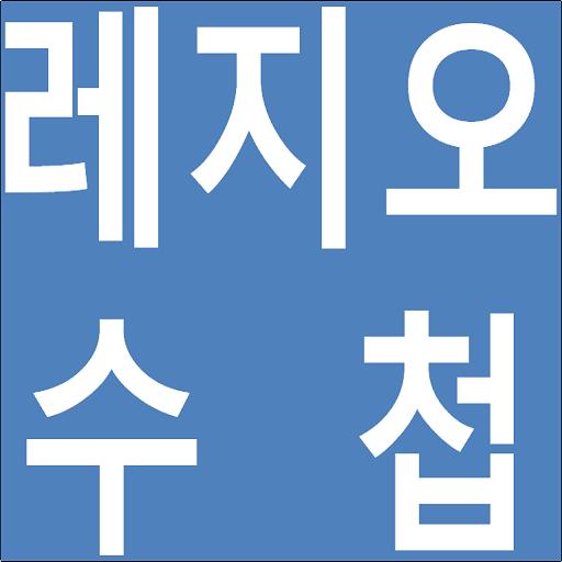 레지오M수첩