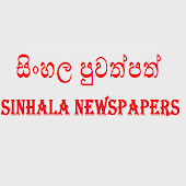 Sinhala Newspapers