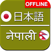 Japanese To Nepali Dictionary