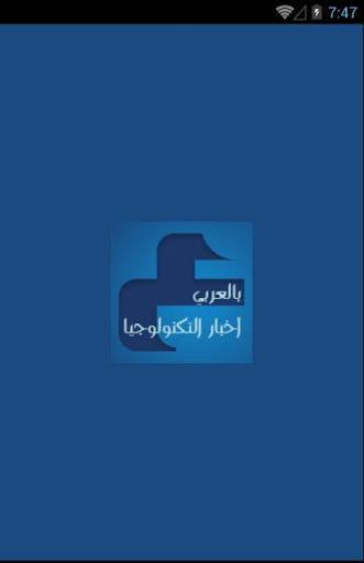 بالعربي - أخبار التكنولوجيا