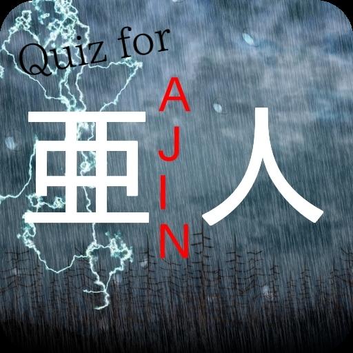 娱乐の人気マンガ 亜【死なない】人 のクイズアプリです。 LOGO-記事Game