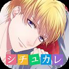シチュカレ 人気声優の声が楽しめるボイスアプリ icon