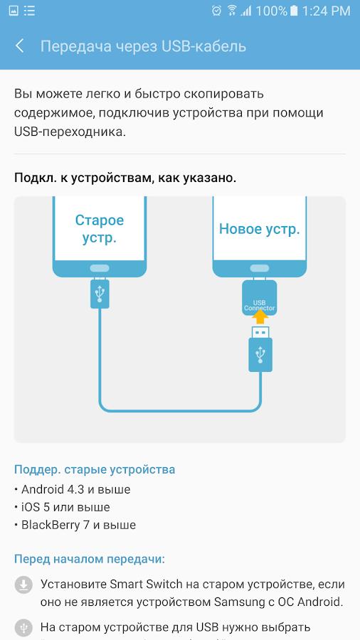 Smartview2 русском программу языке на