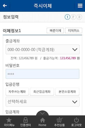 BNK부산은행 굿뱅크개인 screenshot 4