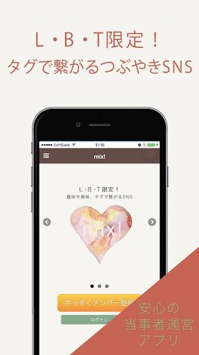 mix (ミックス)-レズ ビアン セクマイ限定SNS