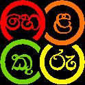 Helakuru Lite icon