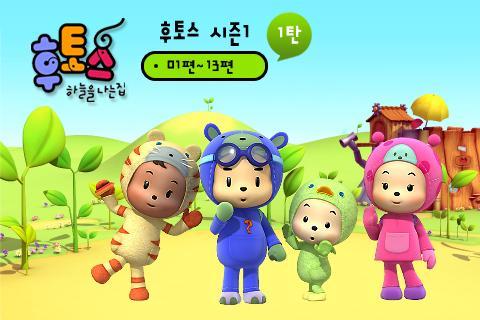 후토스 VOD 1탄 (시즌 1, 01~13화)