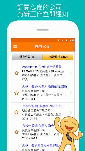 104 Job Search 1.10.3 screenshots 6