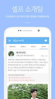 Noondate 정오의 데이트 screenshot 03