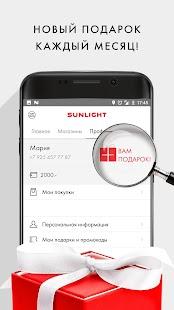 SUNLIGHT Ювелирный Гипермаркет - náhled