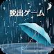 脱出ゲーム-雨の夜の心得-新作脱出げーむ