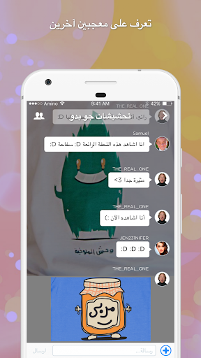 Amino Humor Arabic u062au062du0634u064au0634 2.2.27032 screenshots 2