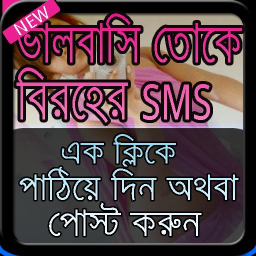 কষ্ট কষ্ট ভালবাসার SMS ও স্ট্যাটাস