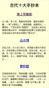 古代十大手抄本(繁體版) - náhled