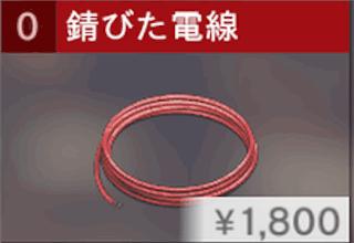 錆びた電線