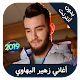 Zouhair bahaoui 2019 - اغاني زهير البهاوي بدون نت for PC-Windows 7,8,10 and Mac