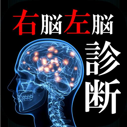右脳左脳診断+IQテスト 娛樂 App LOGO-APP開箱王
