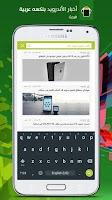 Screenshot of اخبار و تطبيقات اندرويد العرب