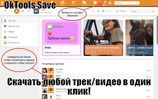 OkTools Save