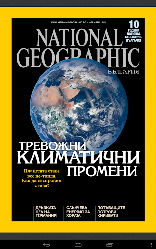 National Geographic BG 11 2015