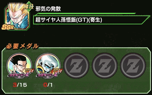 超サイヤ人孫悟飯(GT)(寄生)