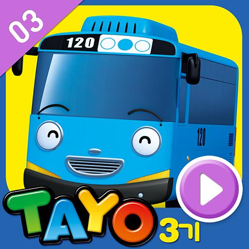 꼬마버스 타요 시즌3 : 3탄 (app)